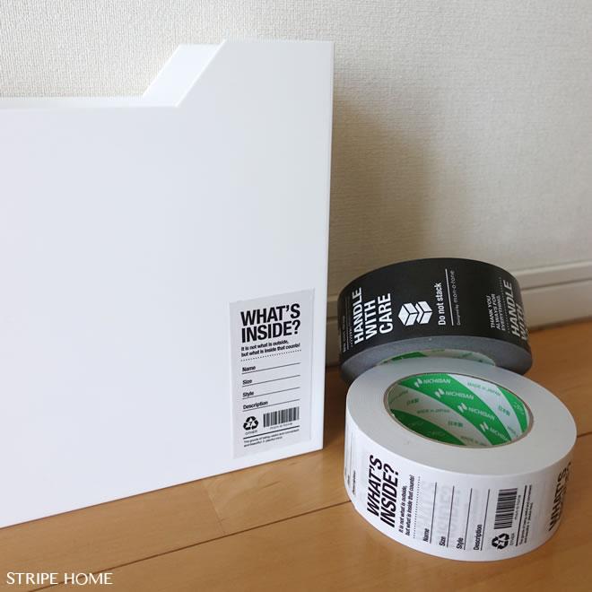 モノトーンインテリア収納雑貨「梱包&収納クラフトテープ白黒セット」のブログ画像